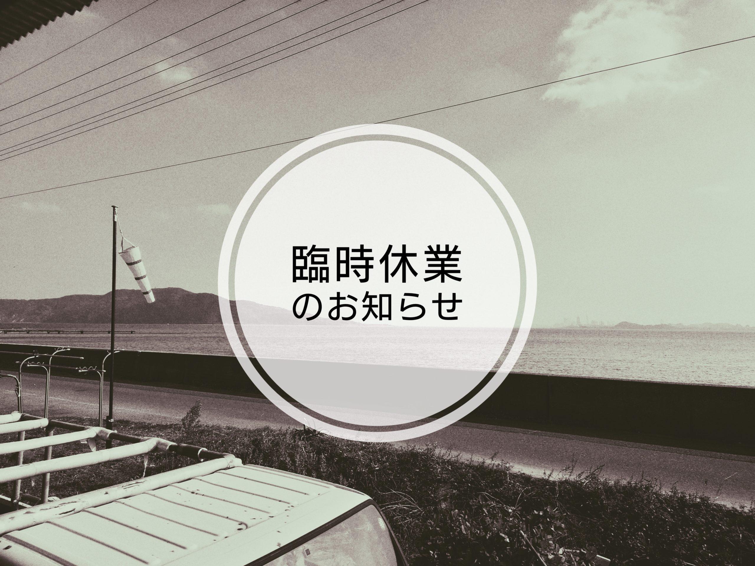 10月7日(木)臨時休業のお知らせ